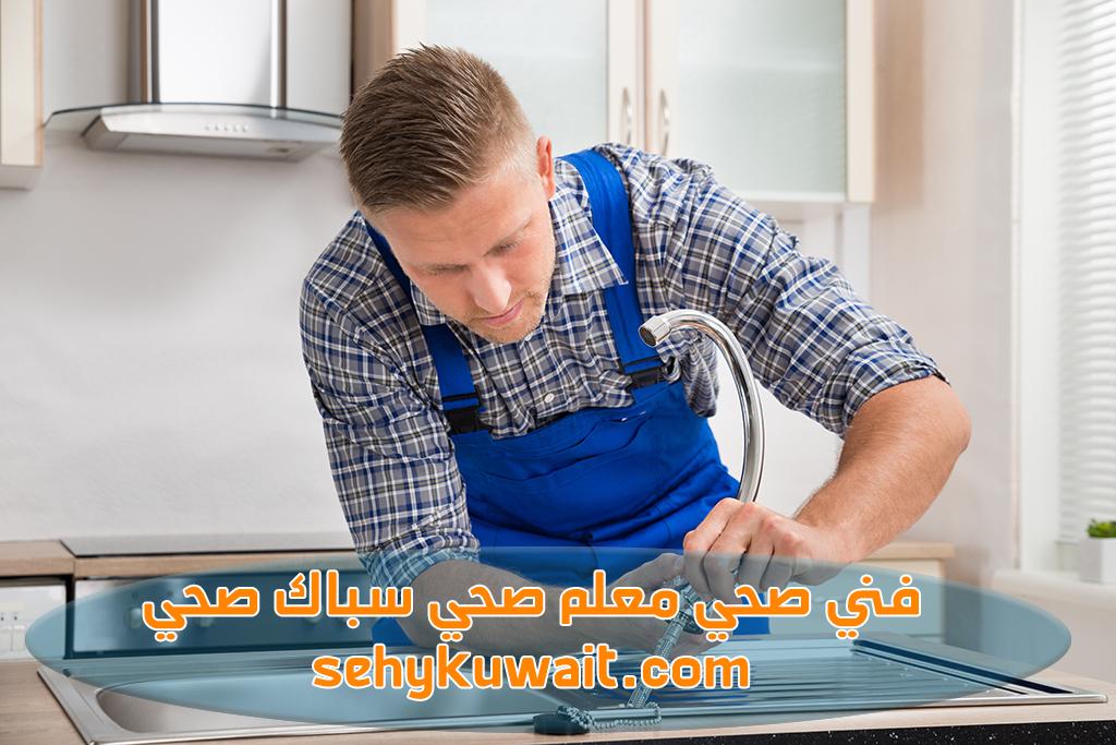 فني صحي - معلم صحي الكويت
